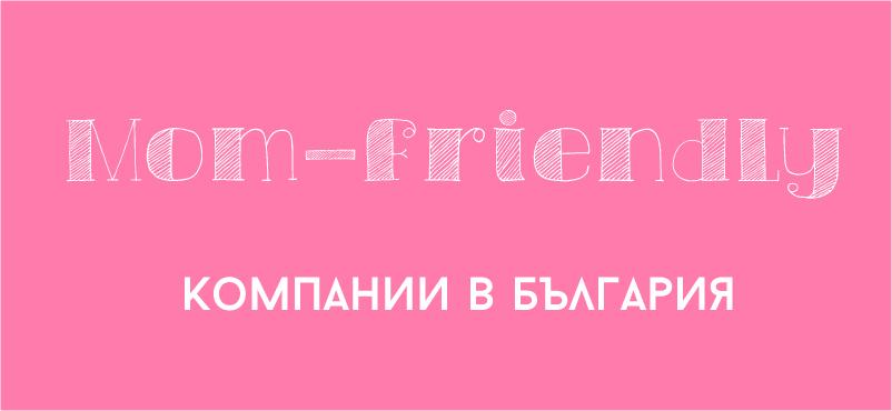 Списък Mom-friendly компании в България