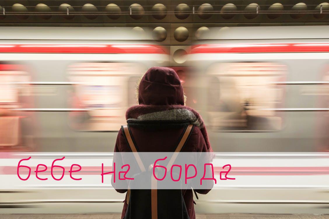 """""""Бебе на борда"""" в Столичния Метрополитен стартира днес в 12:00 часа"""