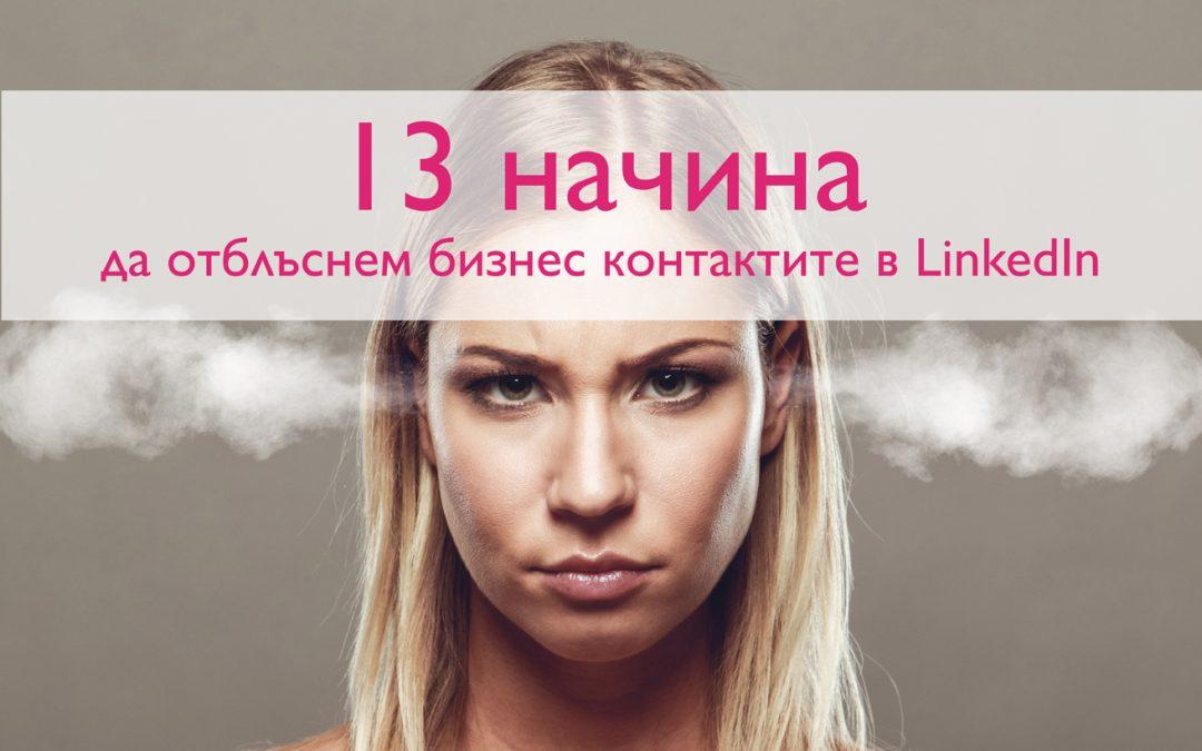 13 начина да отблъснем бизнес контактите в LinkedIn