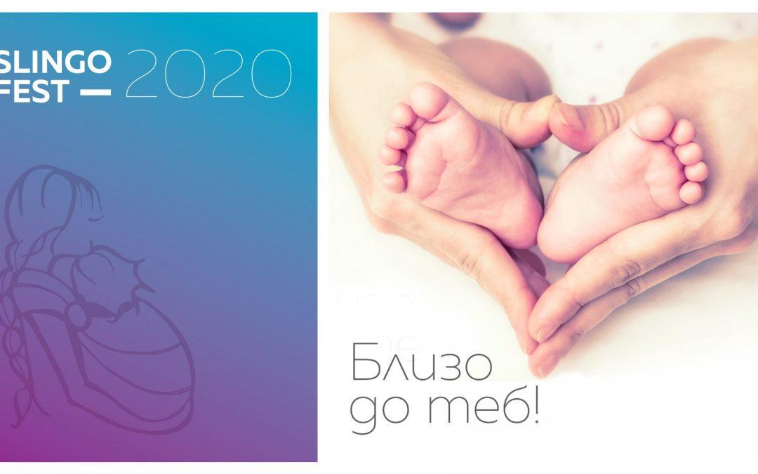Slingo Fest 2020