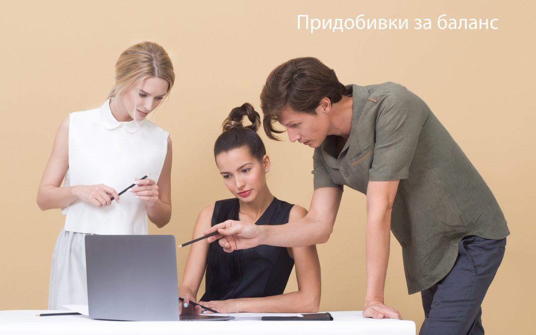 Балансът работа/личен живот в УникредитБулбанк