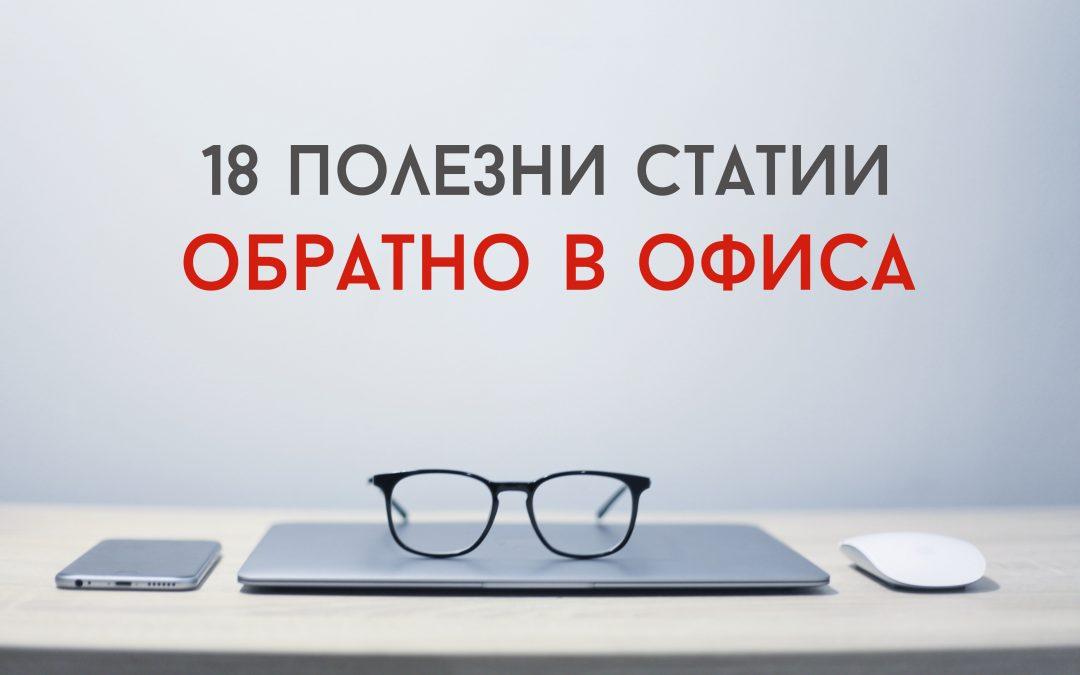 18 безплатни статии за по-лесно връщане обратно в офиса