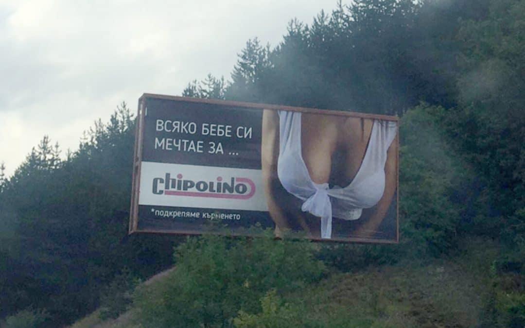 Реклама в подкрепа на кърменето?