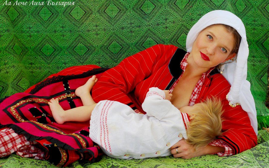 """Уникален проект """"Изкуството на кърменето и родителството"""" на Ла Лече Лига"""