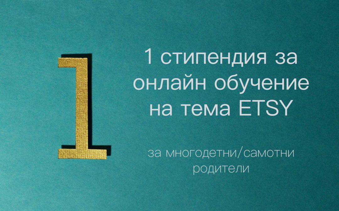 """1 стипендия за онлайн обучение """"Как да създадем успешен магазин в Etsy"""" с Невена Милева"""