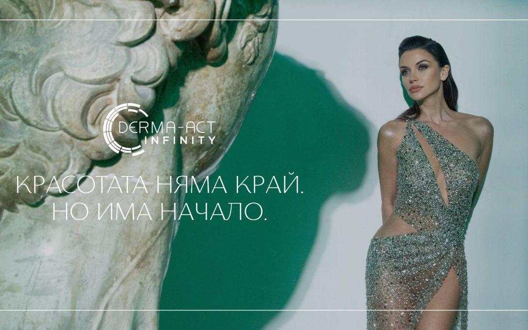 Иновативни процедури и услуги в новата клиника за дерматология и естетика Derma-Act Infinity